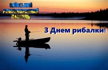 Привітання начальника Київського рибоохоронного патруля з Днем рибалки