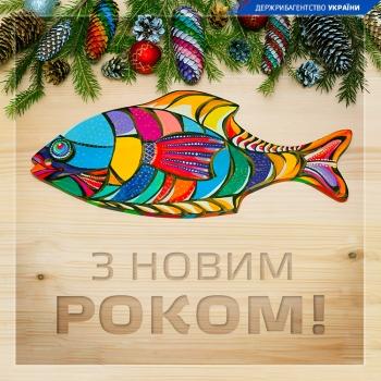 Привітання керівника рибоохоронного патруля Київщини з новорічними святами