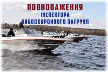 Повноваження інспектора рибоохоронного патруля та відповідальність громадян за перешкоджання їх діяльності