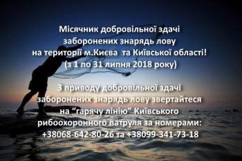 Протягом липня можна буде здати заборонені знаряддя лову, - Київський рибоохоронний патруль