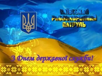Привітання начальника Київського рибоохоронного патруля з Днем державної служби