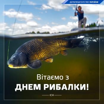 Привітання начальника рибоохоронного патруля Київщини з Днем рибалки