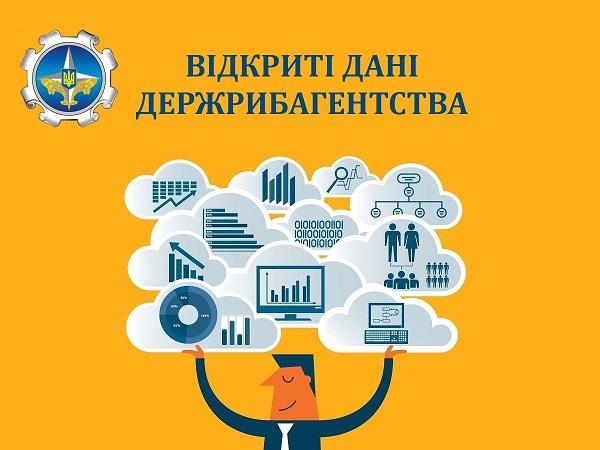 Держрибагентство забезпечило 100% оприлюднення наборів відкритих даних