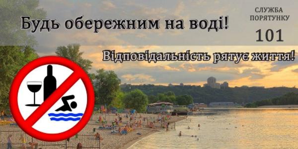 Безпека на воді у літній період, - Київський рибоохоронний патруль