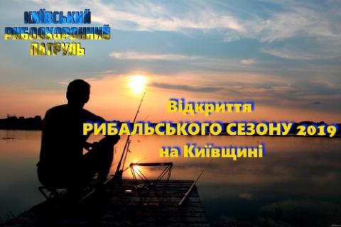 7 червня відкриття літнього рибальського сезону 2019, - Київський рибоохоронний патруль